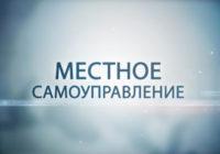 Действует ли глава 8 о местном самоуправлении в Конституции РФ?