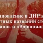 В ДНР и ЛНР восстановили памятные названия столиц: «Сталино» и «Ворошиловград»