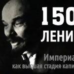 РКСМ(б): Империализм и Ленин