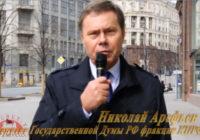 Рассвет ТВ. Николай Арефьев. Эхо коронавируса. Сытый голодного не разумеет