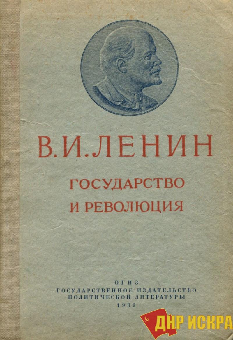 В.И. Ленин. Государство и революция (Учение марксизма о государстве и задачи пролетариата в революции) Глава 1