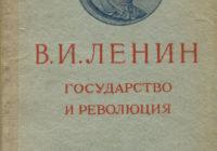 В.И. Ленин. Государство и революция (Учение марксизма о государстве и задачи пролетариата в революции) Глава 2