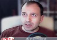 Константин Сёмин: