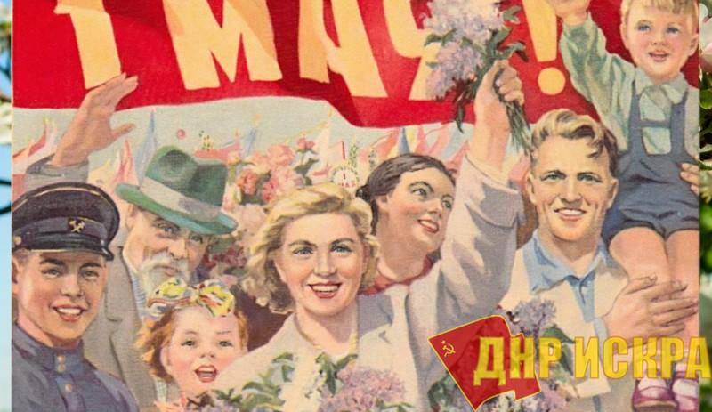 С наступающим Днём международной солидарности трудящихся!