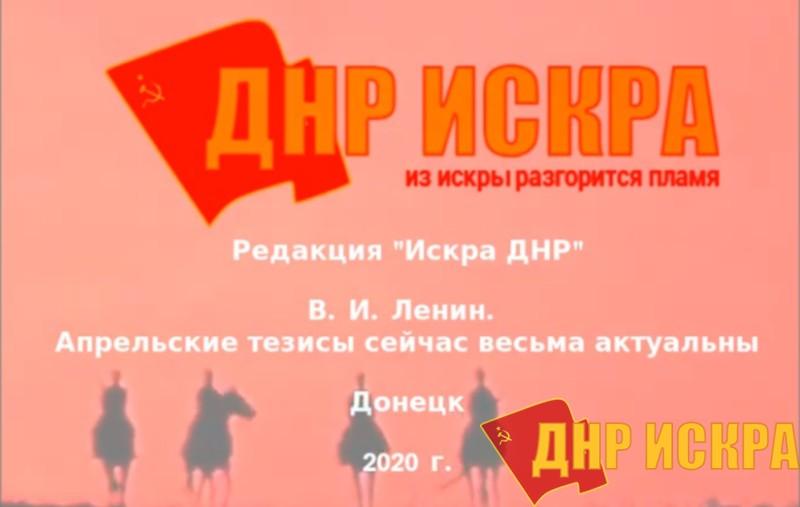 В. И. Ленин. Апрельские тезисы сейчас весьма актуальны