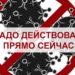 Смена курса – залог успешной борьбы с коронавирусом