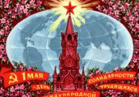 1 мая — праздник, зовущий трудящихся к солидарности в борьбе за свои права