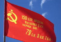 Интересные факты о Знамени Победы