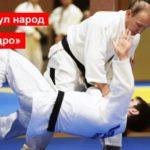 Путин кинул весь народ через бедро