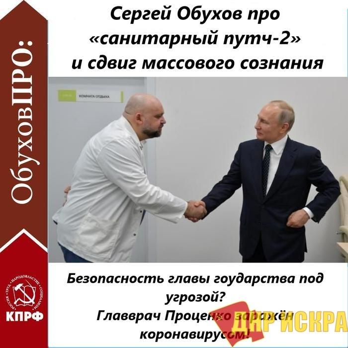 Сергей Обухов про «санитарный путч-2» и сдвиг массового сознания