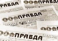"""Газета """"Правда"""". Коронавирус плодит безработных"""