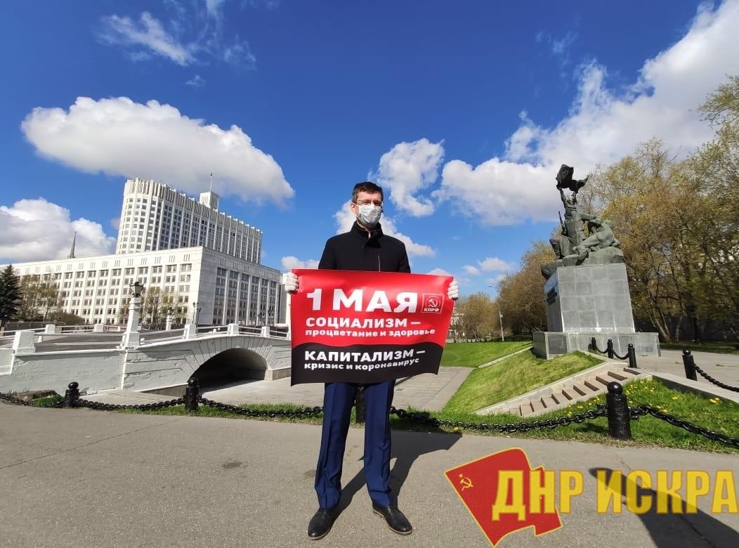 1 мая коммунисты провели в Москве серию одиночных пикетов
