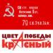 Заявление коммунистических и рабочих партий к 75-летию Победы над фашизмом