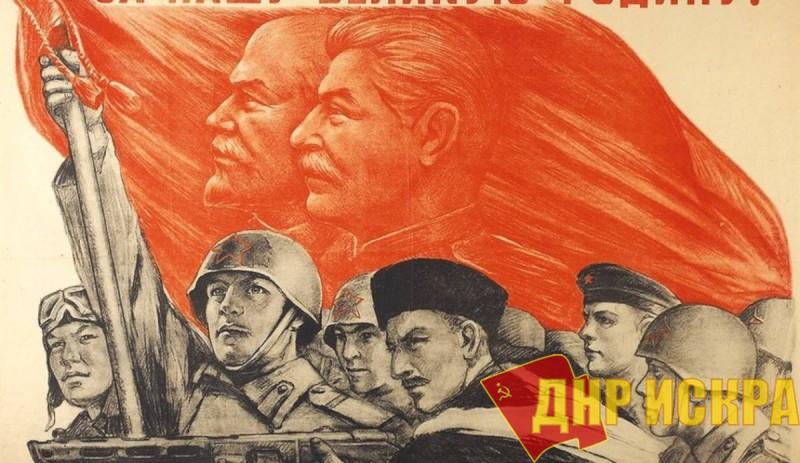Социализм — залог победы нашей Родины