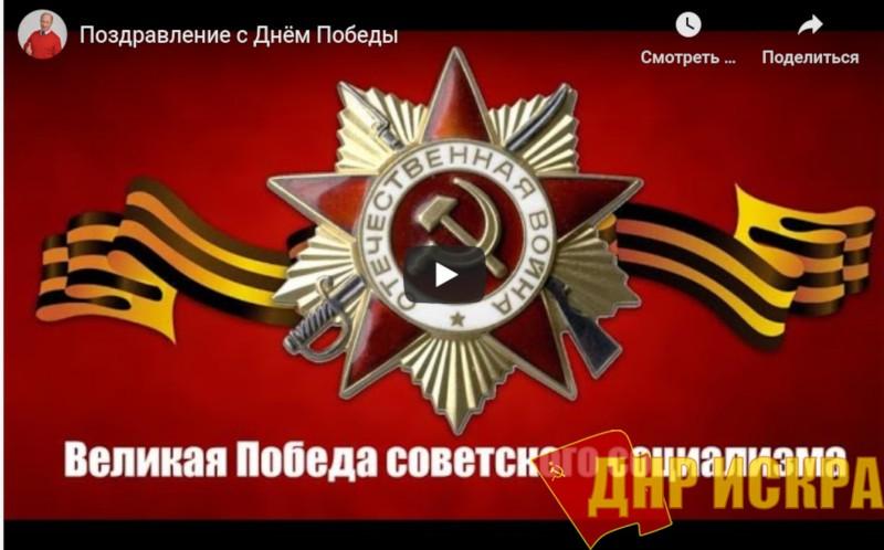 Валерий Рашкин поздравляет с Днём Победы