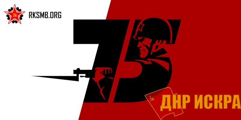 Заявление ЦК РКСМ(б) к 75-летию Победы в Великой Отечественной войне
