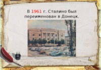 Донецк- Сталино, Луганск — Ворошиловград — три дня исторической правды