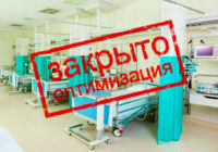 Оптимизация здравоохранения