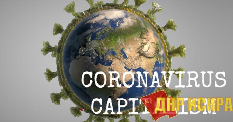 Коммунисты Европы провели конференцию по пандемии COVID-19