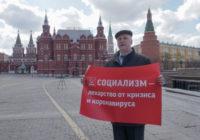Социализм — лекарство от кризиса и коронавируса!