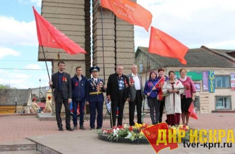 Коммунисты Тверской области достойно встретили 75-летие Великой Победы!