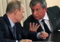 """И. Сечин просит у В. Путина льготы для """"Роснефти"""""""