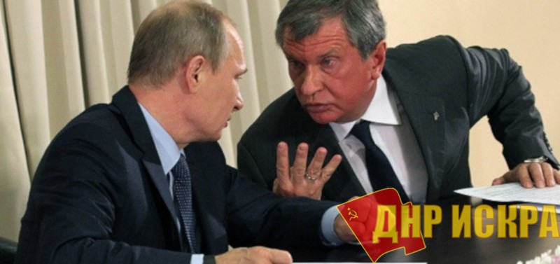 И. Сечин просит у В. Путина льготы для