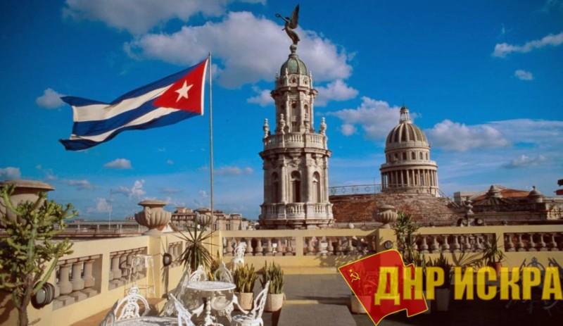 Куба корректирует свою экономику