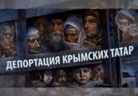 Депортация Крымских татар: справедливость или геноцид?