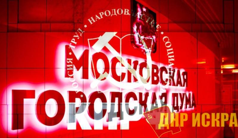 КПРФ предлагает перераспределить бюджет Москвы ради социальной поддержки населения