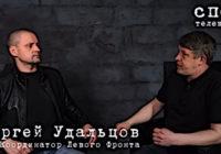 Сергей Удальцов. Лагерная цивилизация Путина