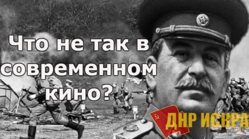 Что не так в современном кино о войне