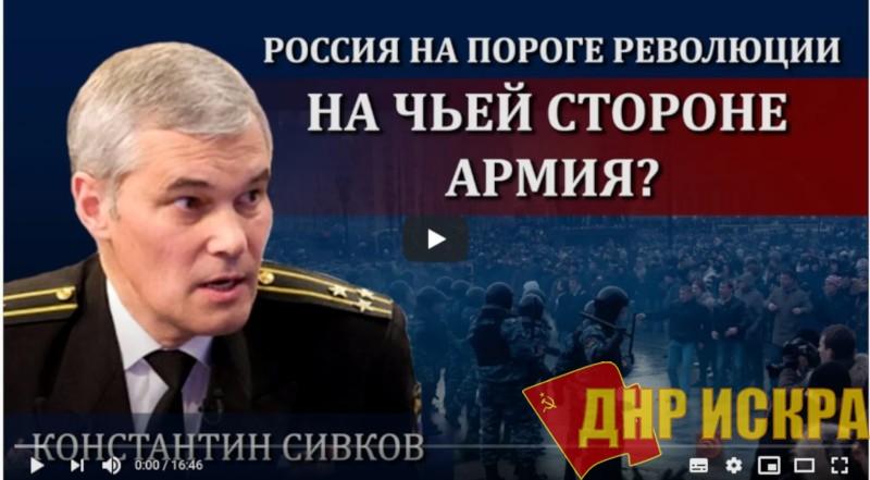 Россия на пороге революции. На чьей стороне армия? /Константин Сивков