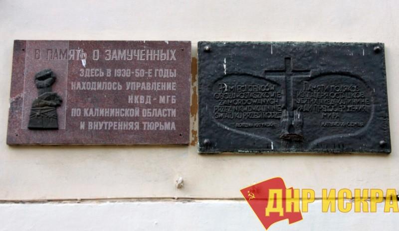 Публицист Алексей Плотников: «Катынское дело — инструмент гибридной войны»
