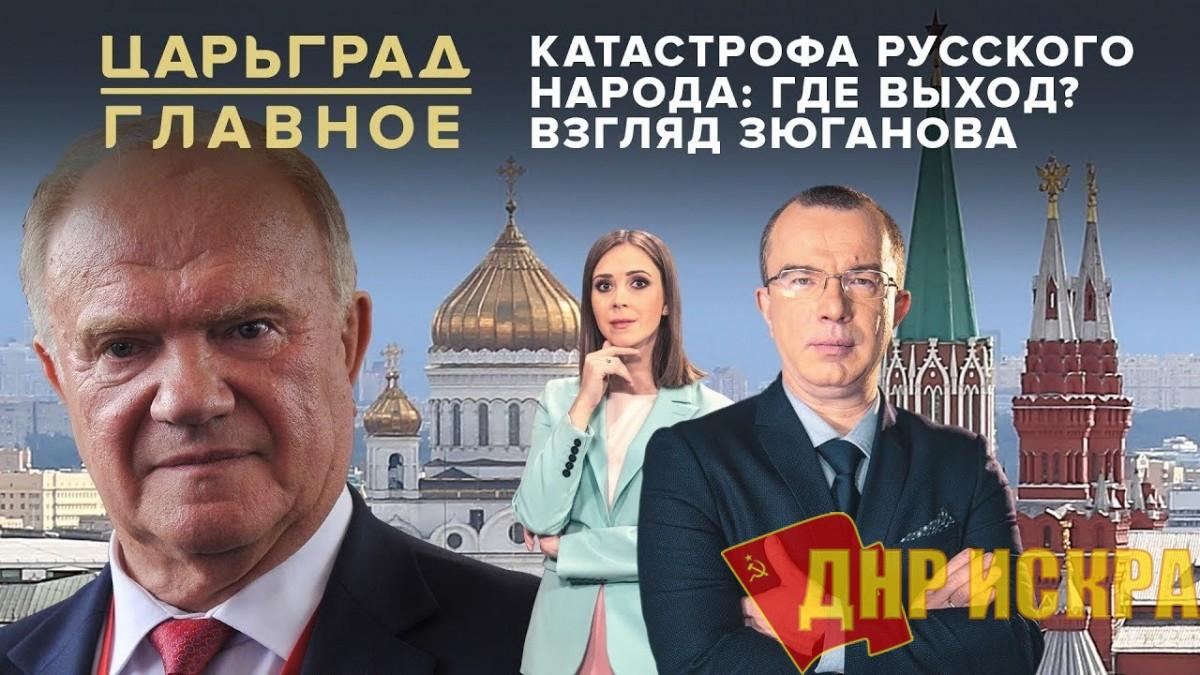 Слова придворного «коммуниста». Зюганов назвал Путина государём в эфире патриотического канала