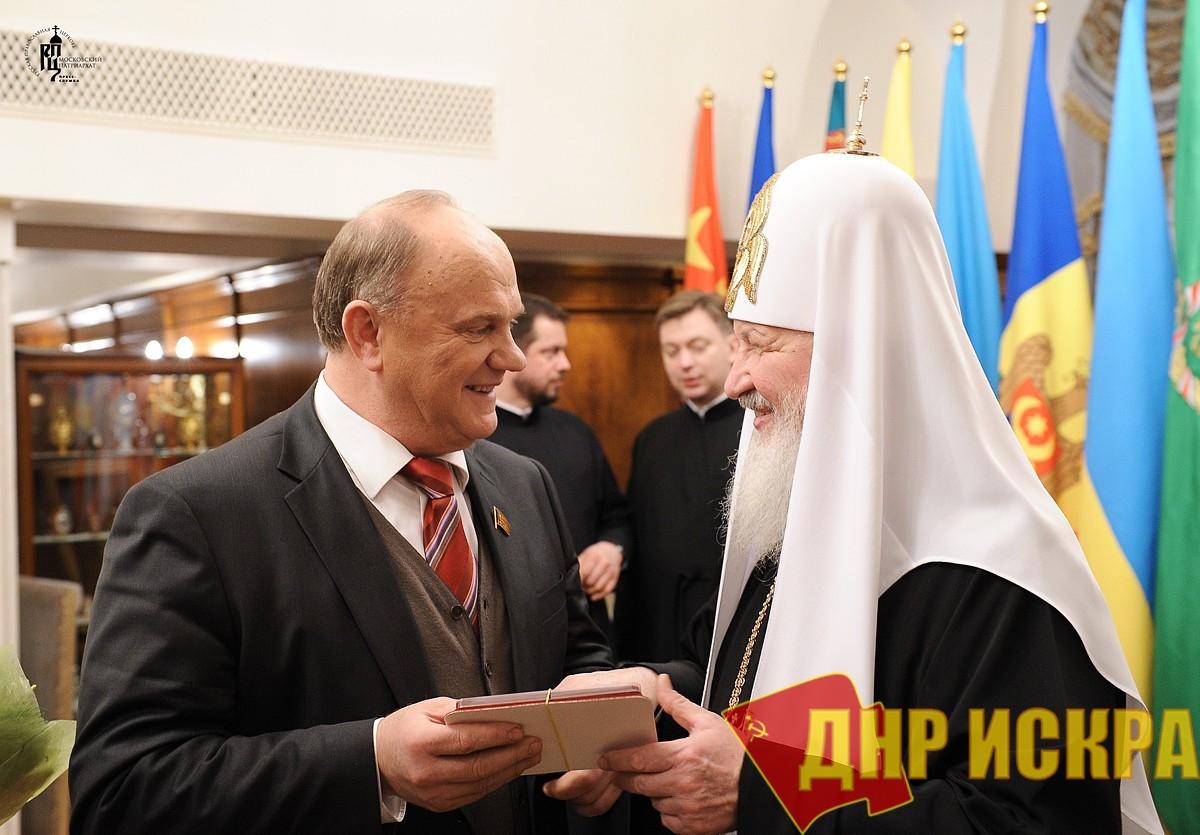 Глава КПРФ Геннадий Зюганов и Патриарх Всея Руси Кирилл