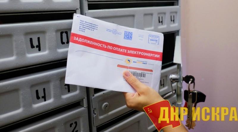 Почтовое уведомление о задолженности по оплате