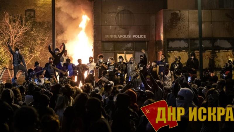 Беспорядки в Миннеаполисе не утихают