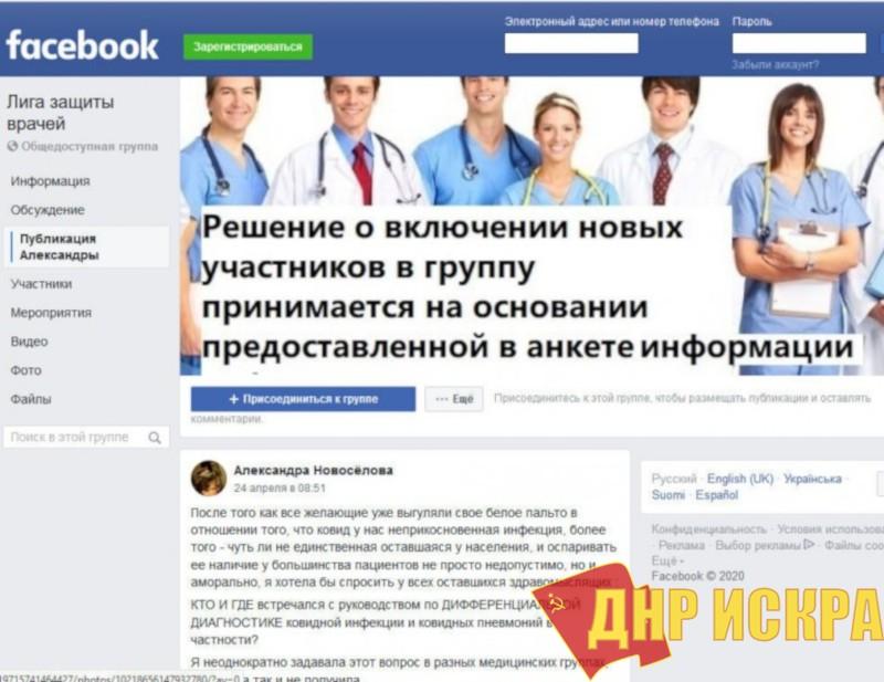 Ковид-19: мнение адекватного врача