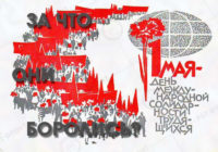 Первомай: о подмене борьбы шашлыками