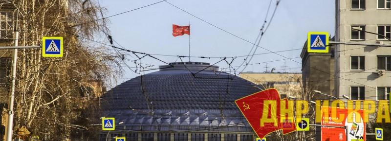 Красные Знамена Победы подняли над главными зданиями Новосибирска