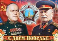 РУСО: С Днем Победы, дорогие товарищи!