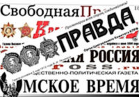 «Правда», №44: Любовь к Сталину и ненависть