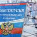 Поправки в Конституцию РФ, их смысл и цели