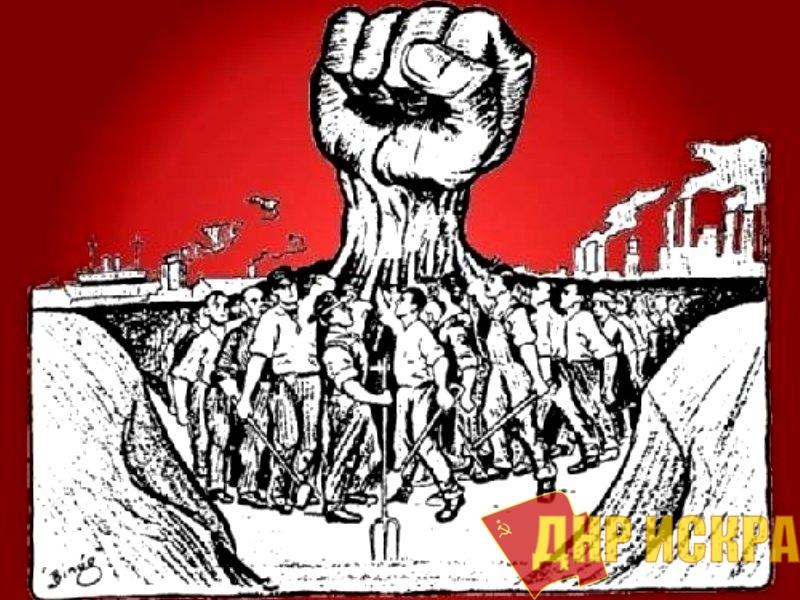 Борьба трудового народа против капитализма должна быть осознанной