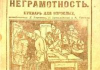 «Большевистский подход». Статья Н.А. Останиной к 100-летию Ликбеза
