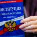 Олигархия — подлинный заказчик конституционных поправок?
