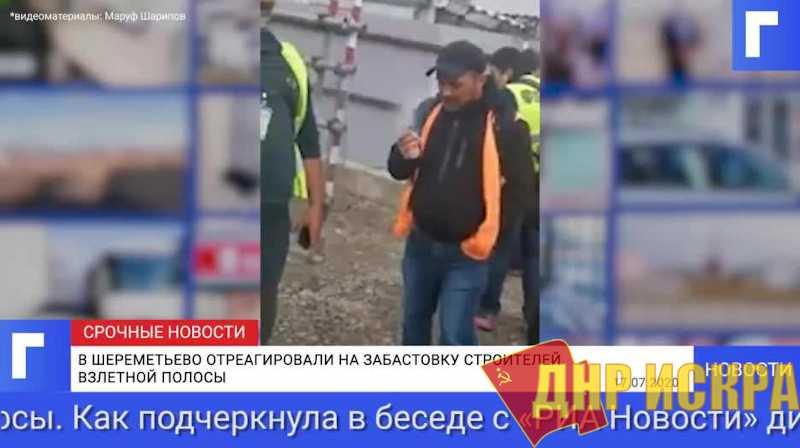 Рука руку моет: после забастовки строителей в Шереметьево «нарушений не выявлено»