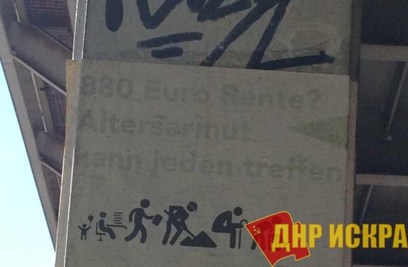 «Правильный капитализм» в Германии
