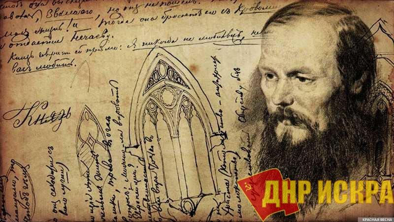 Фёдор Достоевский посвящал себя изучению психоанализа, когда такой науки не существовало
